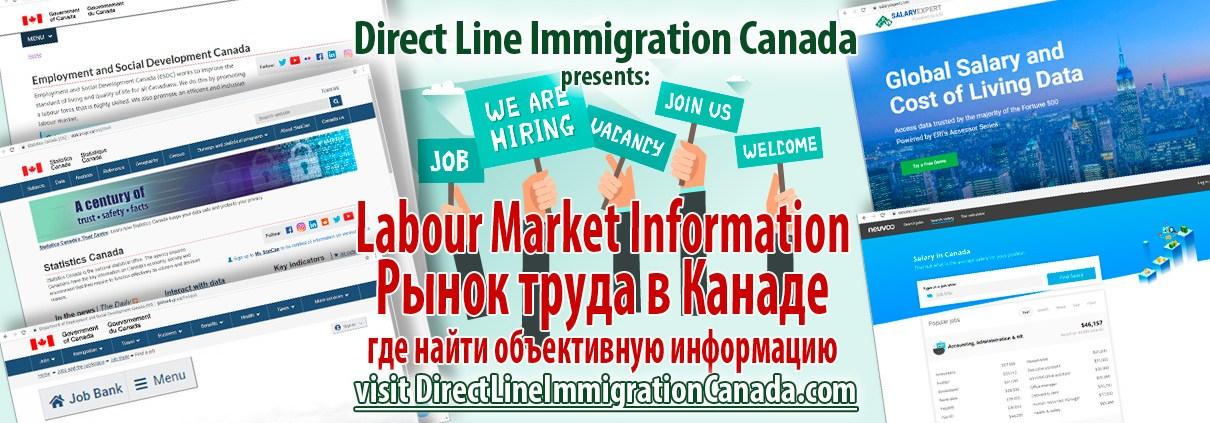 Рынок труда в Канаде: Labour Market Information, – где найти объективную информацию