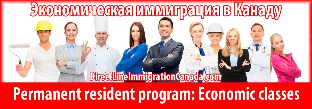 Экономическая иммиграция в Канаду. Система Экспресс-Въезда