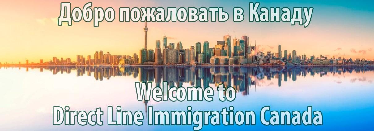 Вcе виды иммиграции в Канаду (Programs for Immigration to Canada)