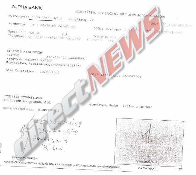 staikos1_2-10-2012