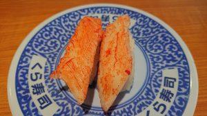 くら寿司-究極蟹肉棒