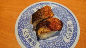 くら寿司-香烤鯖魚