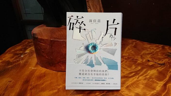 日本小說-湊佳苗-碎片