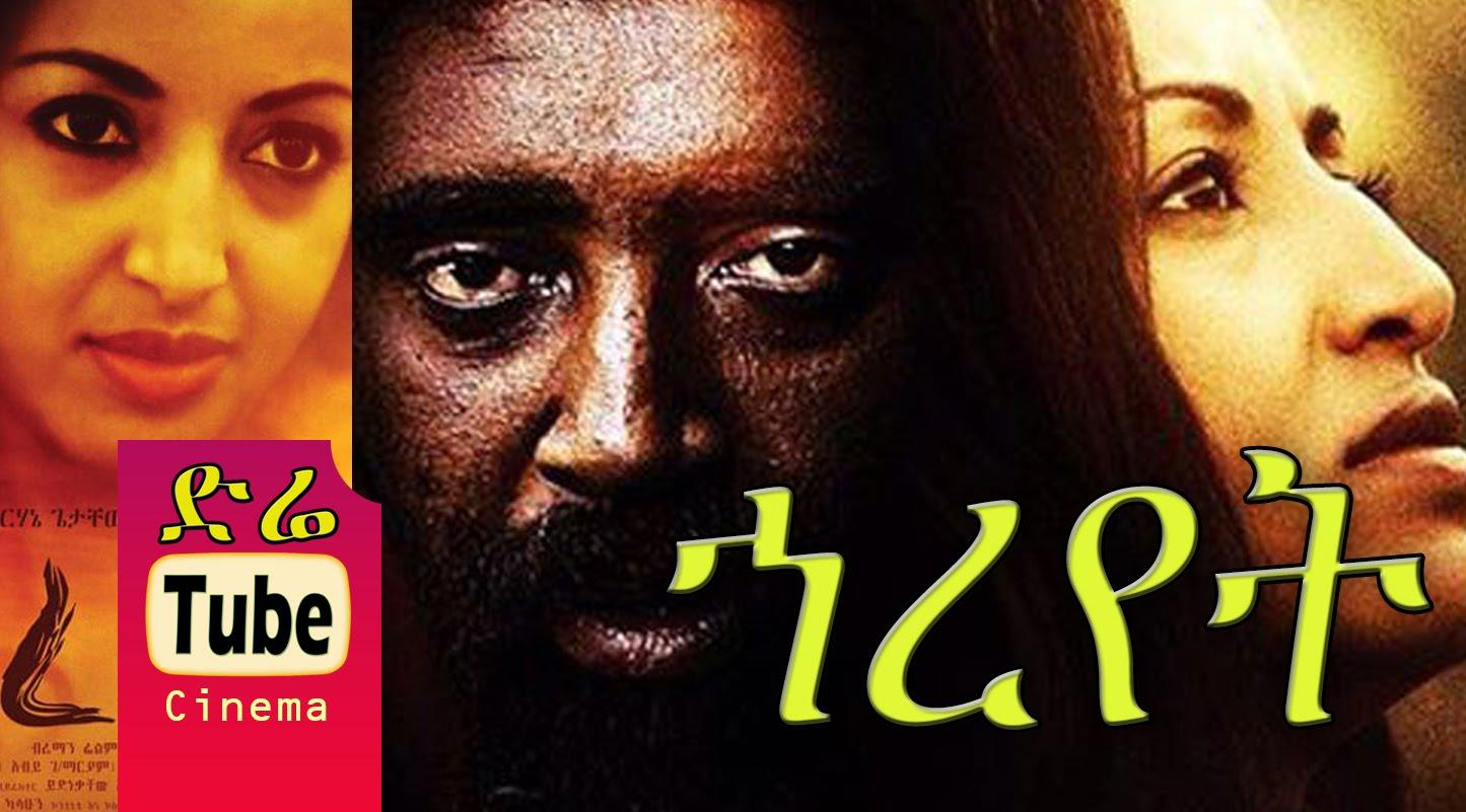hareyet ethiopian movie diretube