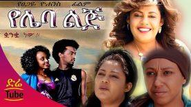 ethiopian movie yeleba lij