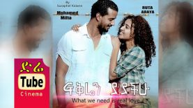 fikren yayachu ethiopian movie