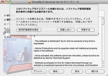 Virtual DJ LE インストール手順 Mac 6