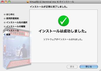 Virtual DJ LE インストール手順 Mac 9