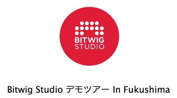 BITWIG STUDIOデモツアー