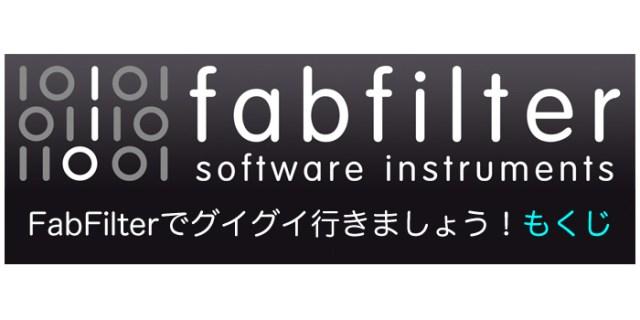 【連載もくじ】FabFilterでグイグイ行きましょう!