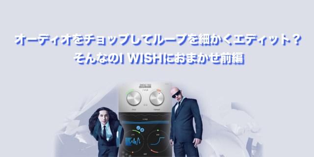 I WISH連載大バナー