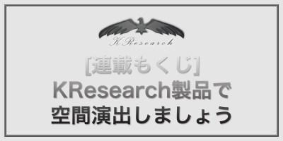 KResearch連載もくじ大バナー