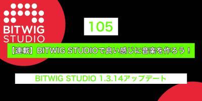 BITWIG STUDIO 連載大バナー