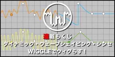 wigglist