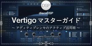 Vertigo マスターガイド 〜 アディティブシンセのアクティブ活用術 〜 vol.2
