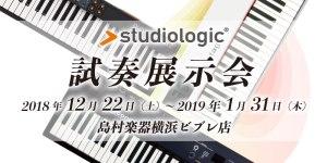 【試奏展示会】Studiologic試奏展示会のご案内