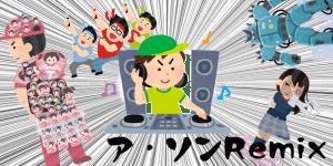 【ア●ソンRemixが作りたいっ!】その1. Remixとは?