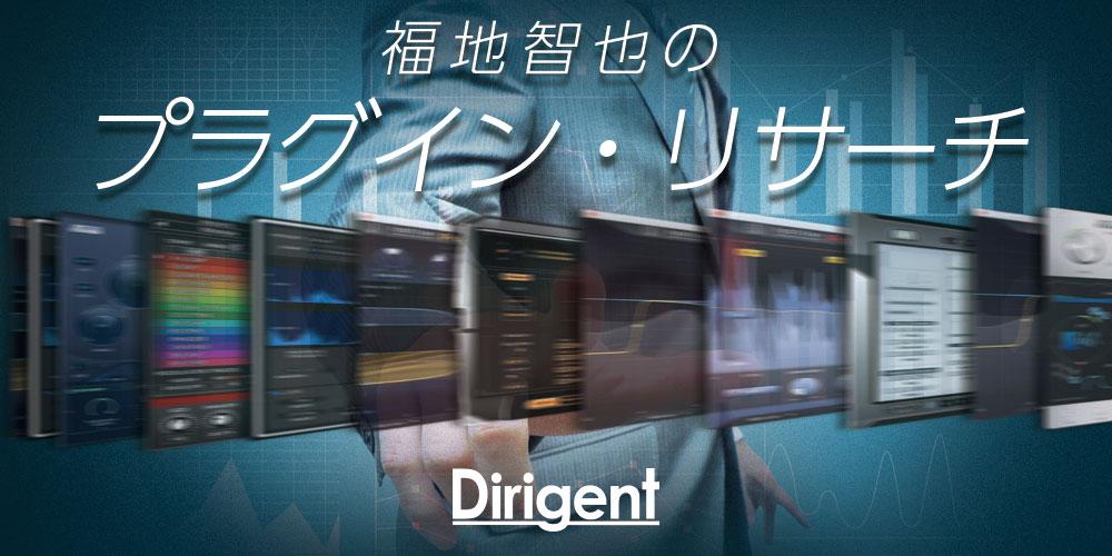 福地智也のプラグイン・リサーチ vol.12