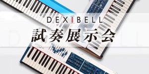 【島村楽器】Dexibell試奏展示会(新宿PePe店)