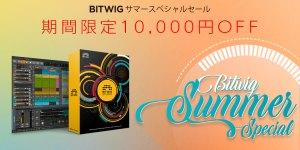 【SALE情報】Bitwigサマースペシャルセール!最大1万円オフ!