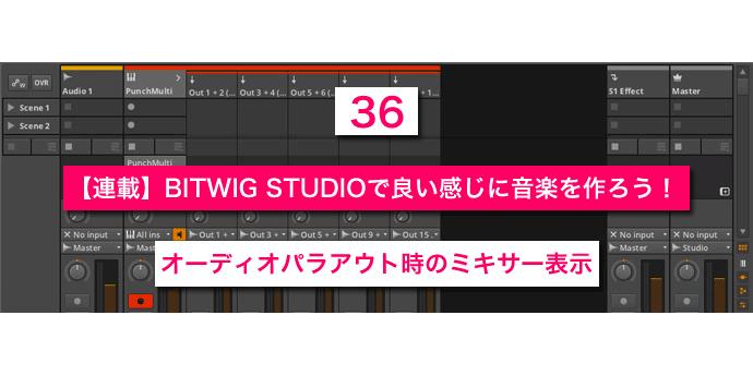【連載】BITWIG STUDIOで良い感じに音楽を作ろう!【36】