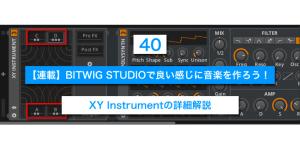 【連載】BITWIG STUDIOで良い感じに音楽を作ろう!【40】