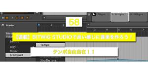 【連載】BITWIG STUDIOで良い感じに音楽を作ろう!【58】