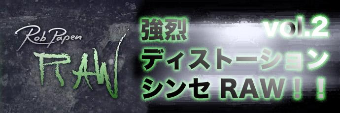 【連載】強烈ディストーションシンセRAW!!vol.2