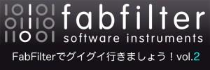 【連載】FabFilterでグイグイ行きましょう!vol.2