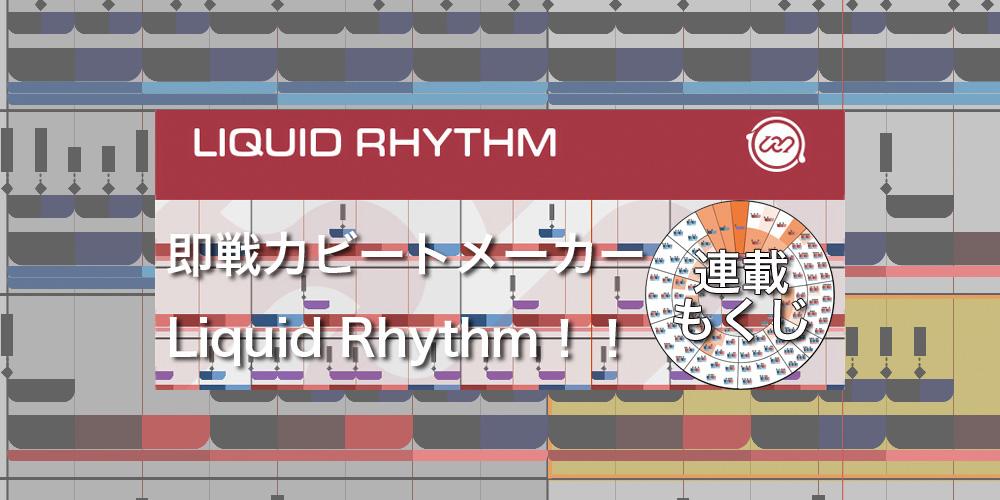 【連載もくじ】即戦力ビートメーカーLiquid Rhythm!!