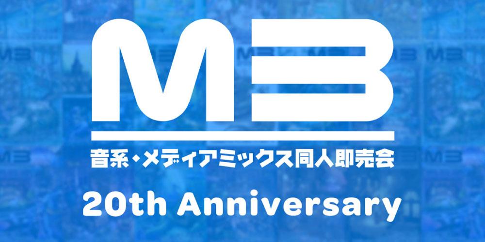 【DJ連載-番外編-】M3春に出展いたします!!!