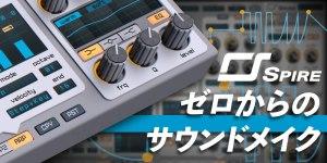 Spireでゼロからのサウンドメイク vol.15