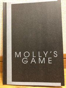 モリーズ・ゲーム 公式パンフレット