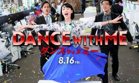 映画『ダンスウィズミー』本予告【HD】2019年8月16日(金)公開