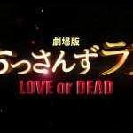 映画『劇場版おっさんずラブ ~LOVE or DEAD~』の挿入歌を集めてみた。