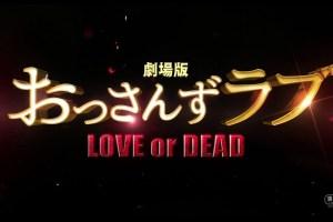 『劇場版おっさんずラブ ~LOVE or DEAD~』予告【8.23 ROADSHOW】