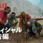 『ザ・ファイブ・ブラッズ』予告編 - Netflix