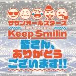 【セットリスト】サザンオールスターズ 特別ライブ2020「Keep Smilin' 〜皆さん、ありがとうございます!!〜」
