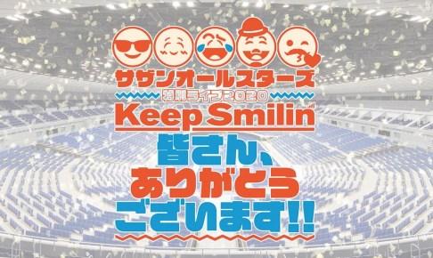 サザンオールスターズ 特別ライブ2020「Keep Smilin' 〜皆さん、ありがとうございます!!〜」開催決定!!