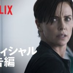 Netflix『オールド・ガード』の挿入歌を集めてみた。