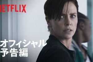 『オールド・ガード』予告編 - Netflix