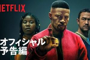 ジェイミー・フォックス主演『プロジェクト・パワー』予告編 - Netflix