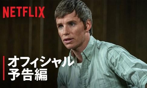『シカゴ7裁判』予告編 - Netflix