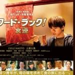 映画『フード・ラック!食運』予告編 11月20日(金)ロードショー
