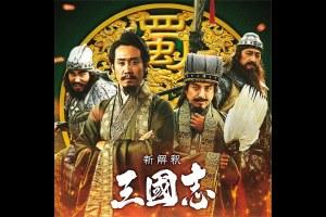 映画『新解釈・三國志』メイキング映像第一弾【12月11日(金)公開】