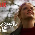 "<span class=""title"">Netflix『ウィンクス・サーガ: 宿命』の楽曲・挿入歌を集めてみた。</span>"