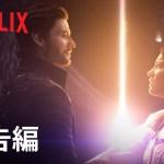 『暗黒と神秘の骨』予告編 - Netflix