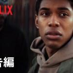 "<span class=""title"">Netflix『モンスター: その瞳の奥に』の楽曲・挿入歌を集めてみた。</span>"