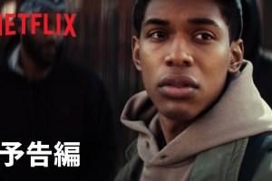 『モンスター: その瞳の奥に』予告編 - Netflix