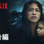 『AWAKE/アウェイク』予告編 - Netflix